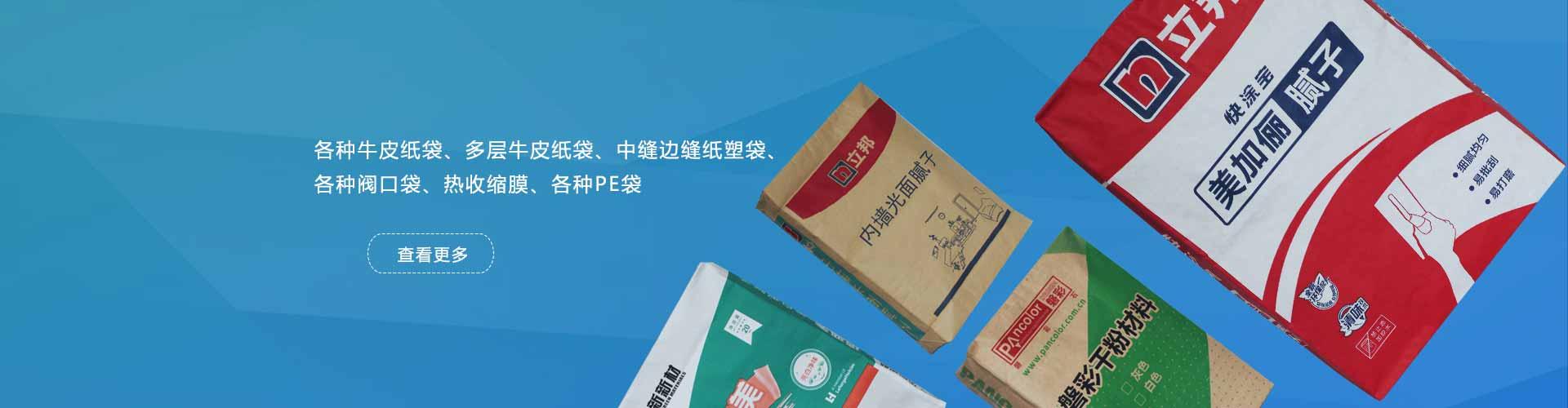 阀口袋,多层纸袋,牛皮纸袋,纸塑袋,方底袋,PE袋
